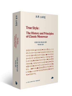 BW True Style Book
